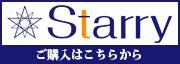 ご購入はStarryショップをご利用ください!