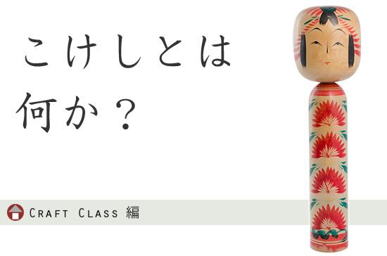 kokeshi-01_01