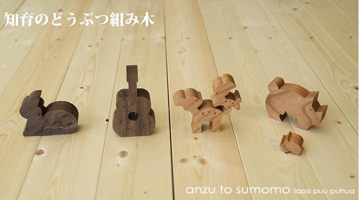 kumiki_h3_01