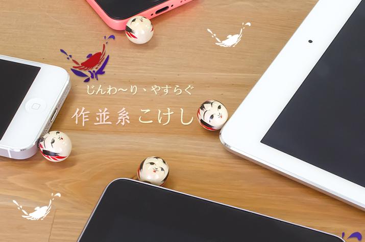 sakunami_h2